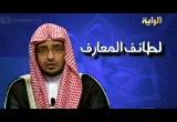 سلسلة لطائف المعارف للشيخ صالح