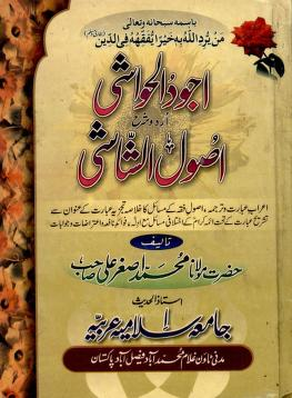 Ajwad ul hawashi urdu sharh usool ush shashi download pdf book