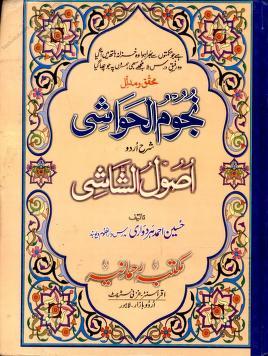 Nujoom ul hawashi urdu sharh usool ush shashi download pdf book