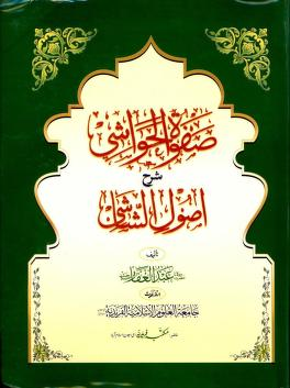 Safwatl ul hawashi urdu sharh usool ush shashi download pdf book