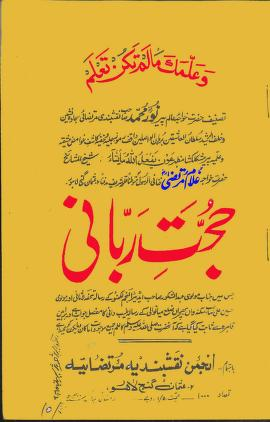 Hujjat e rabbani download pdf book