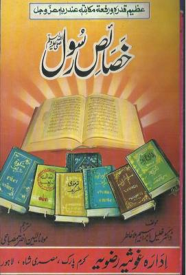 Download khasais e rasool by dr ibrahim mulla khati pdf book