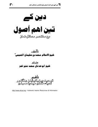 004 3 usool momeen blogspot download pdf book
