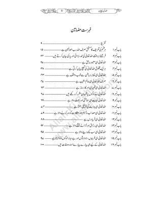 027 allah ki pehchan momeen blogspot download pdf book