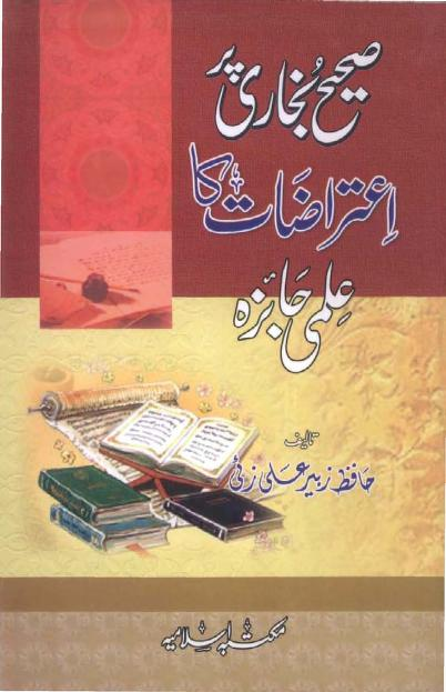 396 bukhari par itrazat ka ilmi jaiza download pdf book