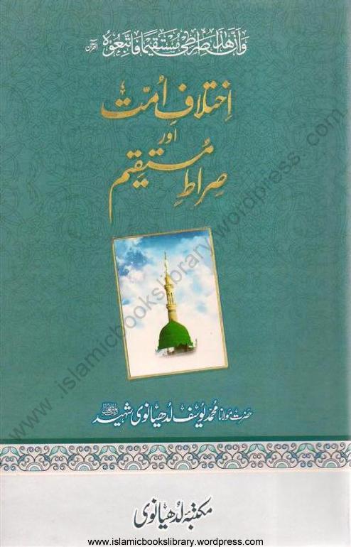 Ikhtilaf e ummat aur sirat e mustaqeem download pdf book